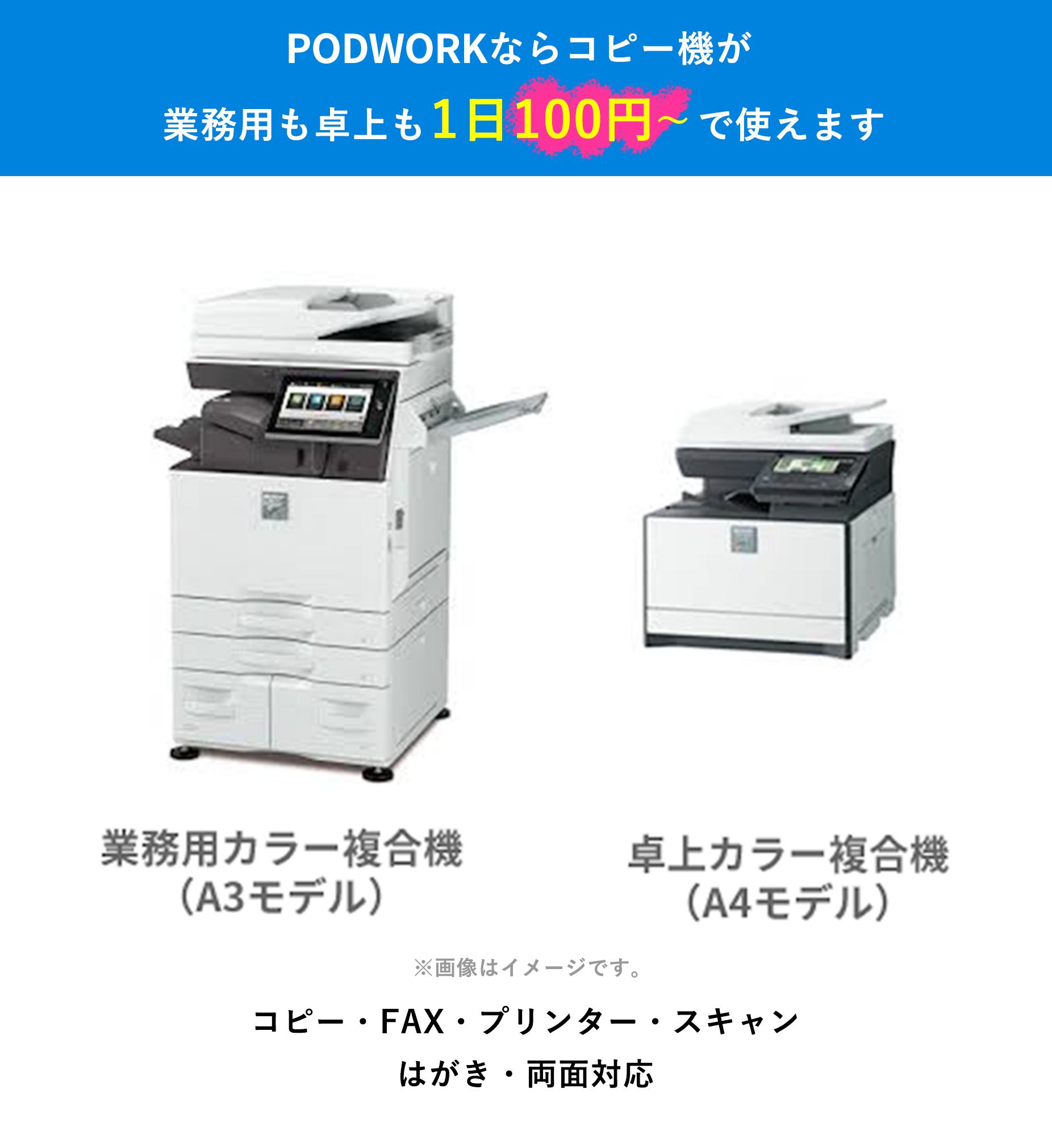 PODWORKならコピー機が業務用も卓上も100円で使えます